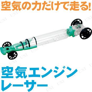 【取寄品】 空気エンジンレーサー