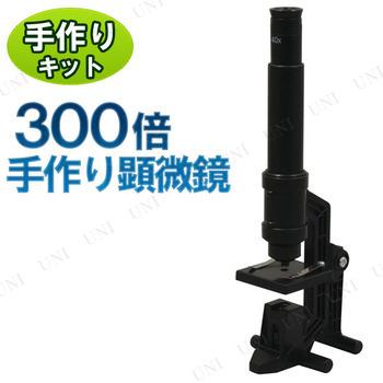【取寄品】 300倍手作り顕微鏡