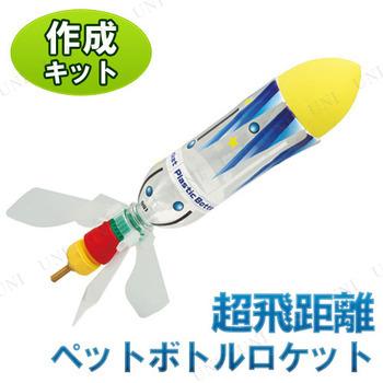 【取寄品】 超飛距離ペットボトルロケットキット