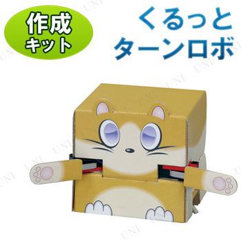 【取寄品】 くるっとターンロボ組立キット