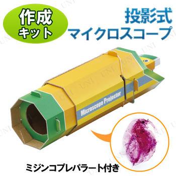 【取寄品】 投影式マイクロスコープ