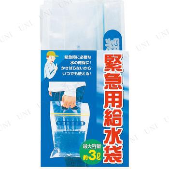 【取寄品】 緊急用給水袋 3L マチ付
