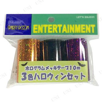 ホログラムメッキテープ10m 3色ハロウィンセット