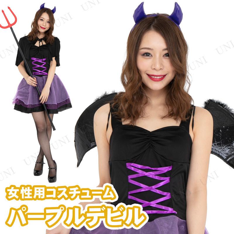コスプレ 仮装 CLUB QUEEN Purple Devil(パープルデビル)