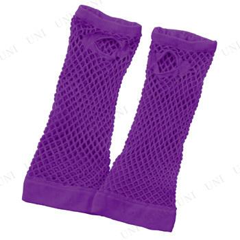 【取寄品】 カラーメッシュグローブ 紫