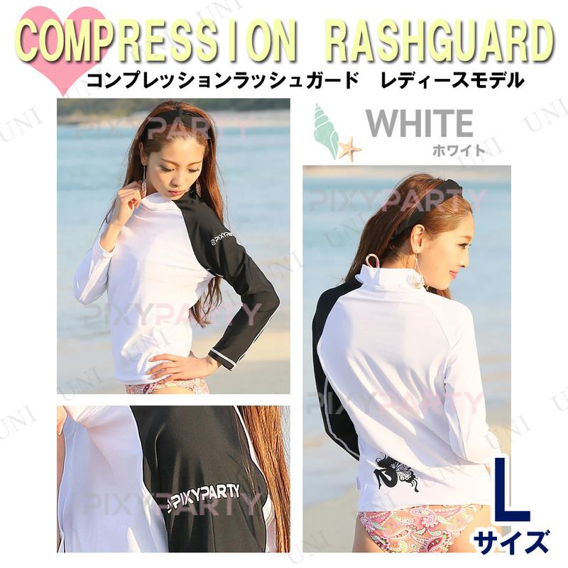 コンプレッションラッシュガード レディースモデル クールカラー ホワイトL
