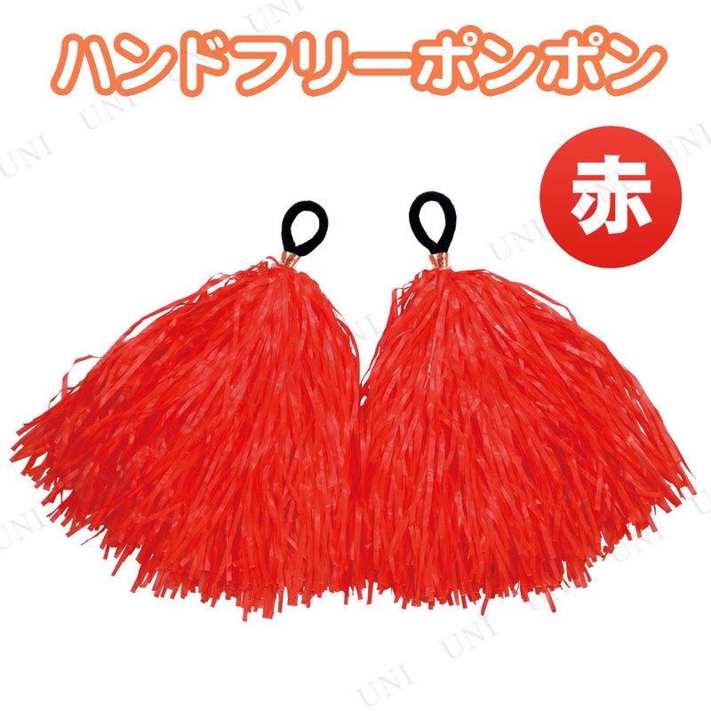 【取寄品】 ハンドフリーポンポン 赤