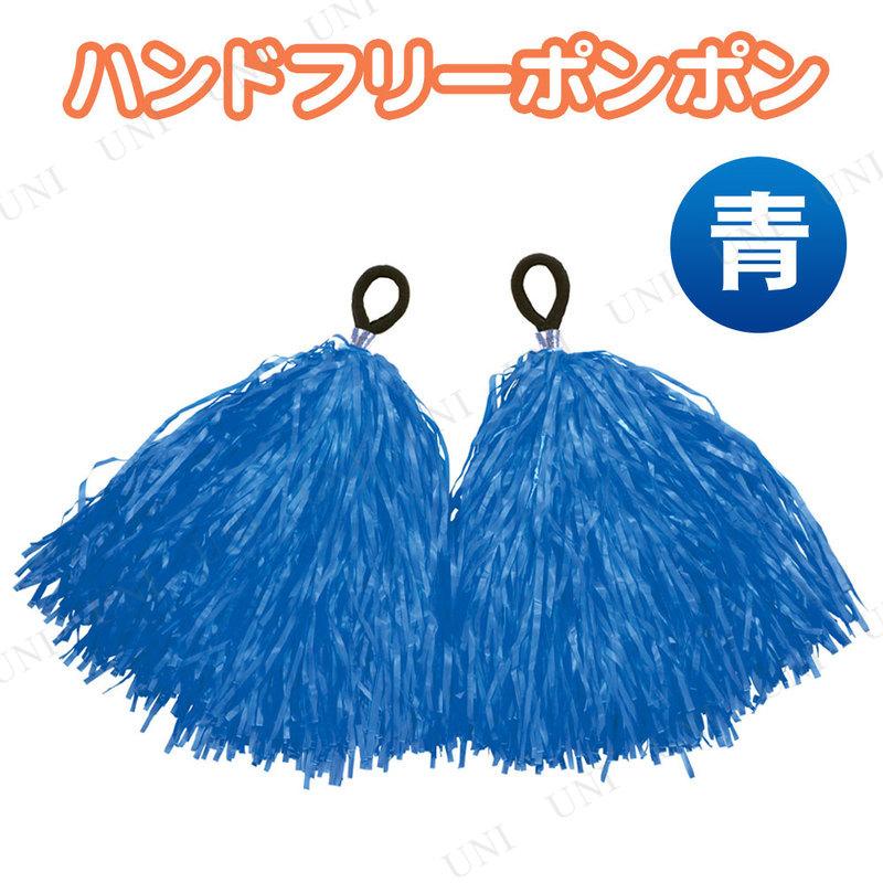 【取寄品】 ハンドフリーポンポン 青