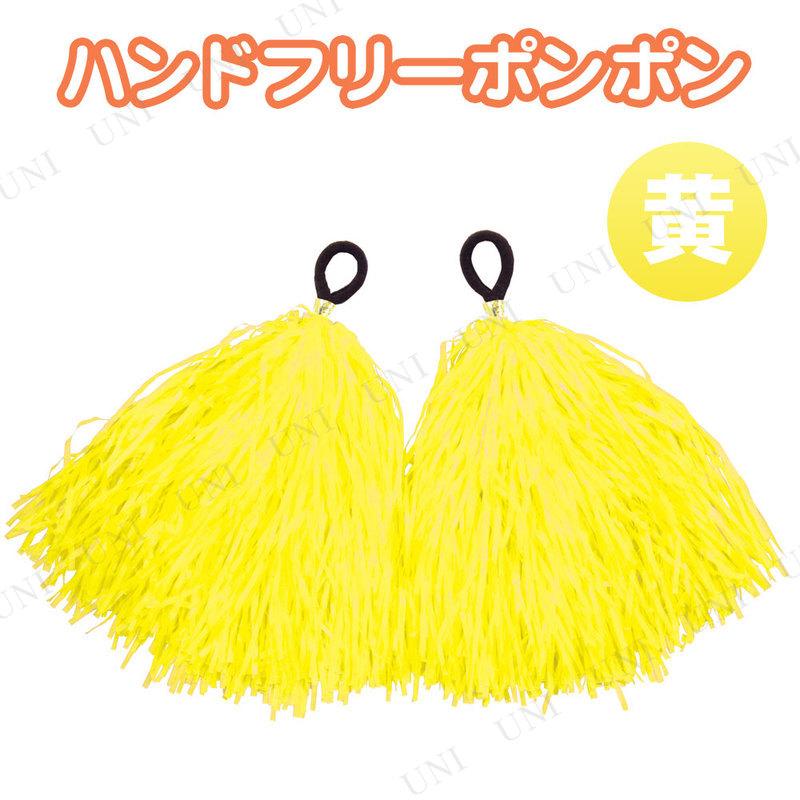 【取寄品】 ハンドフリーポンポン 黄