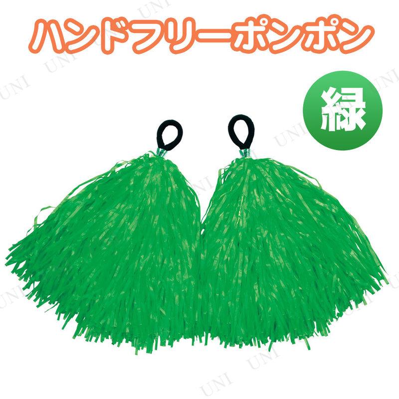 【取寄品】 ハンドフリーポンポン 緑