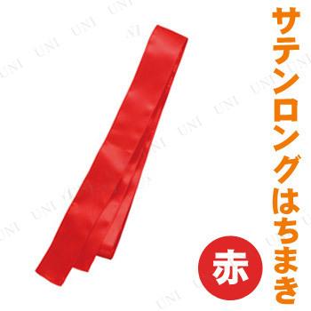 【取寄品】 サテンロングはちまき 赤