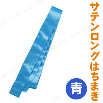 【取寄品】 サテンロングはちまき 青