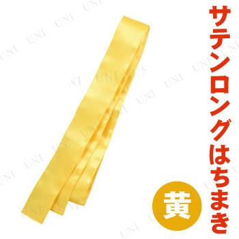 【取寄品】 サテンロングはちまき 黄