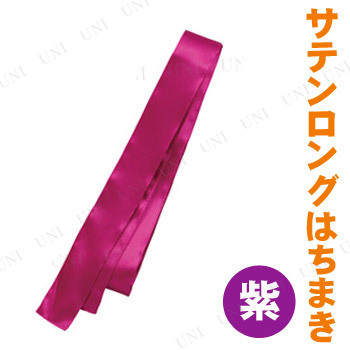 【取寄品】 サテンロングはちまき 紫