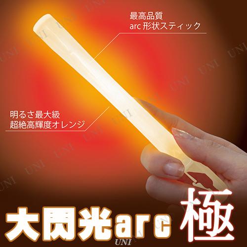 [4点セット] 大閃光アーク 極(きわみ)オレンジ