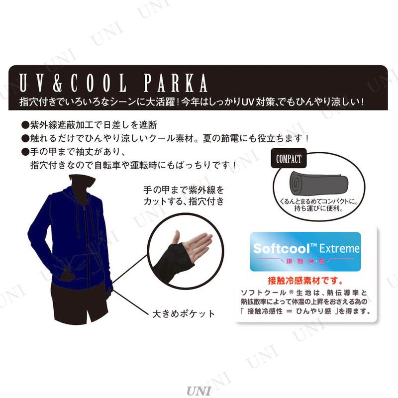 7c587f704f1 本店】【パーティワールド】LM UV&接触冷感 パーカー メンズ ネイビー ...