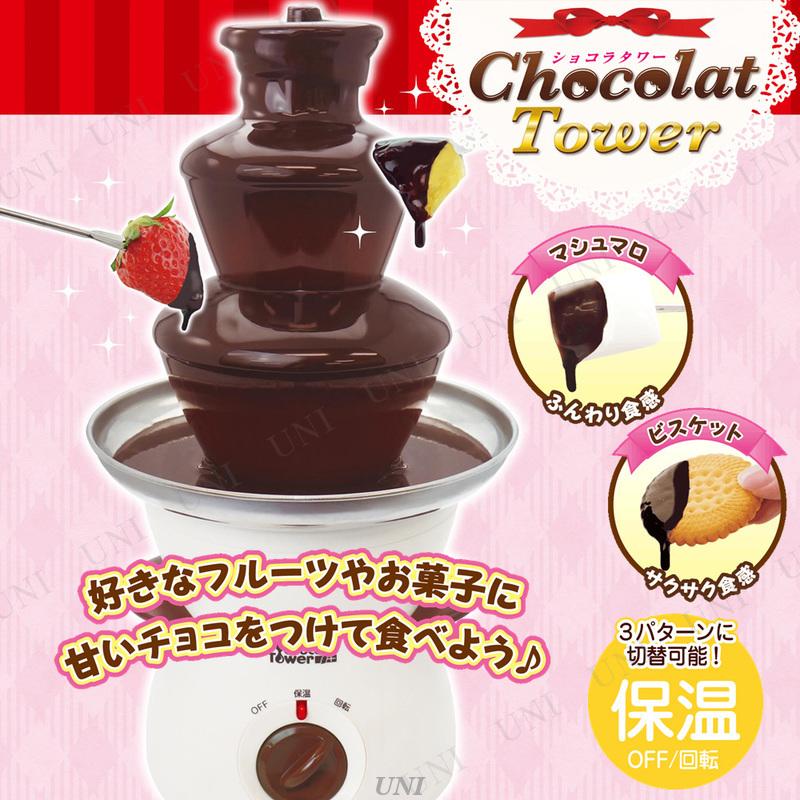 【取寄品】 ショコラタワー