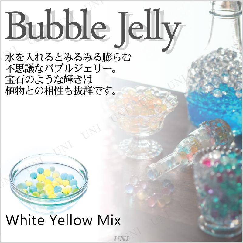 【取寄品】 [6点セット] バブルジェリー ホワイトイエロー