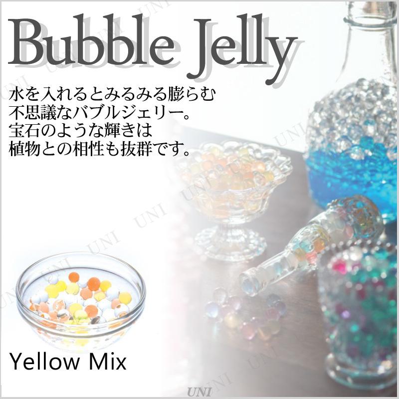 【取寄品】 [6点セット] バブルジェリー イエロー