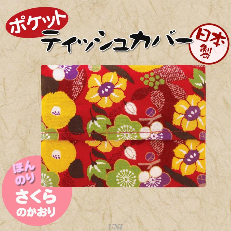 【取寄品】 香りのてぃっしゅかばー もだん花柄赤 さくらの香り