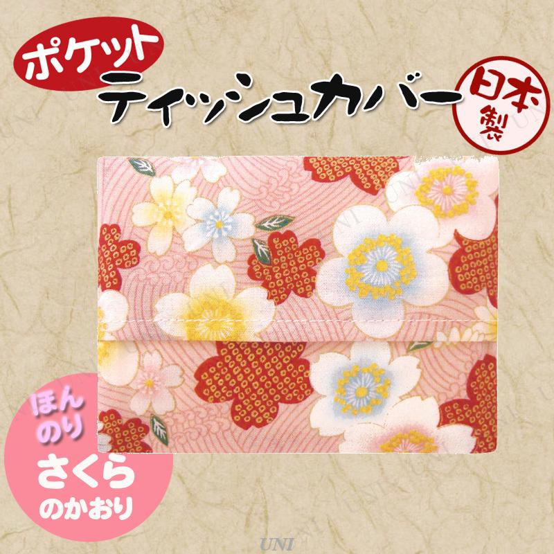 【取寄品】 香りのてぃっしゅかばー 桜流水桜 さくらの香り