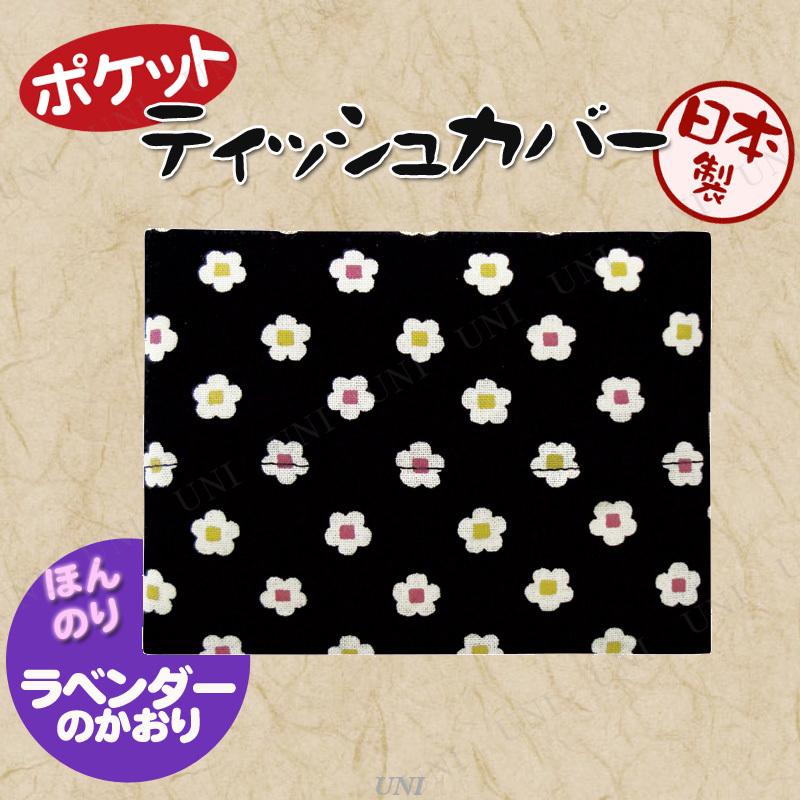【取寄品】 香りのてぃっしゅかばー 小紋花柄黒 らべんだーの香り