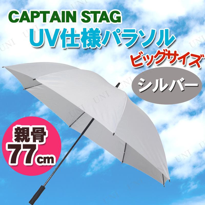 CAPTAIN STAG(キャプテンスタッグ) スポーツ観戦用UV仕様パラソル シルバー UD-7