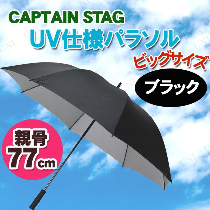 CAPTAIN STAG(キャプテンスタッグ) スポーツ観戦用UV仕様パラソル ブラック UD-8