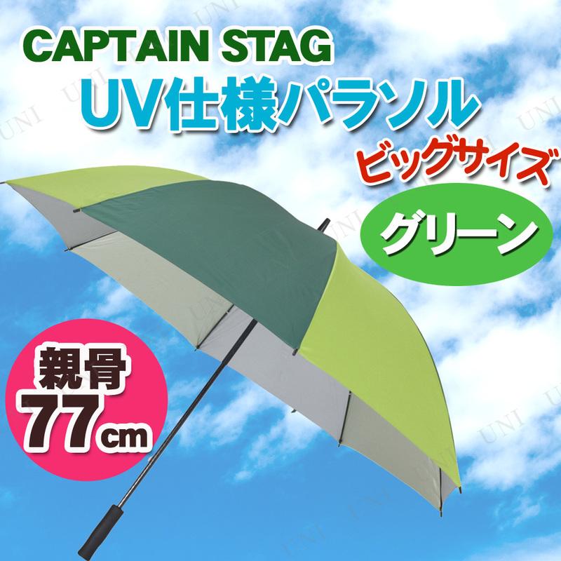 CAPTAIN STAG(キャプテンスタッグ) スポーツ観戦用UV仕様パラソル ライムグリーン×ダークグリーン UD-9