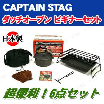 【取寄品】 CAPTAIN STAG(キャプテンスタッグ) ダッチオーブン ビギナーセット 25cm M-5541