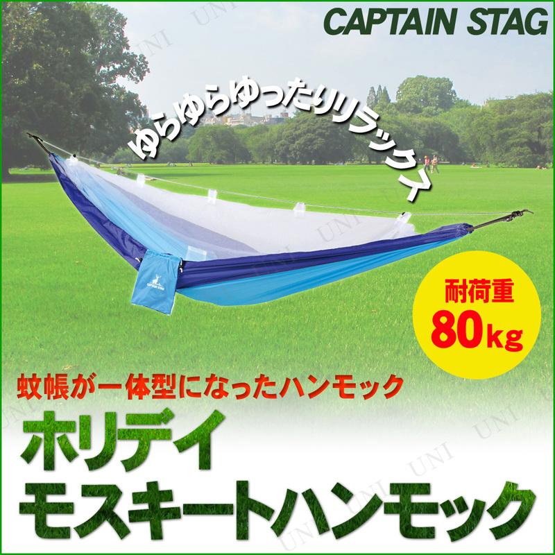 【取寄品】 CAPTAIN STAG(キャプテンスタッグ) ホリデイ モスキートハンモック ブルー UD-2009