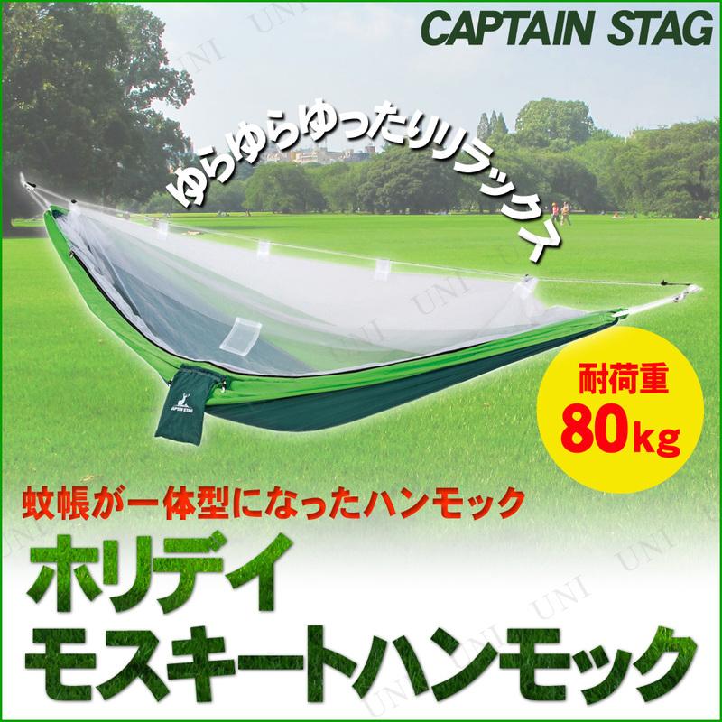 【取寄品】 CAPTAIN STAG(キャプテンスタッグ) ホリデイ モスキートハンモック グリーン UD-2010