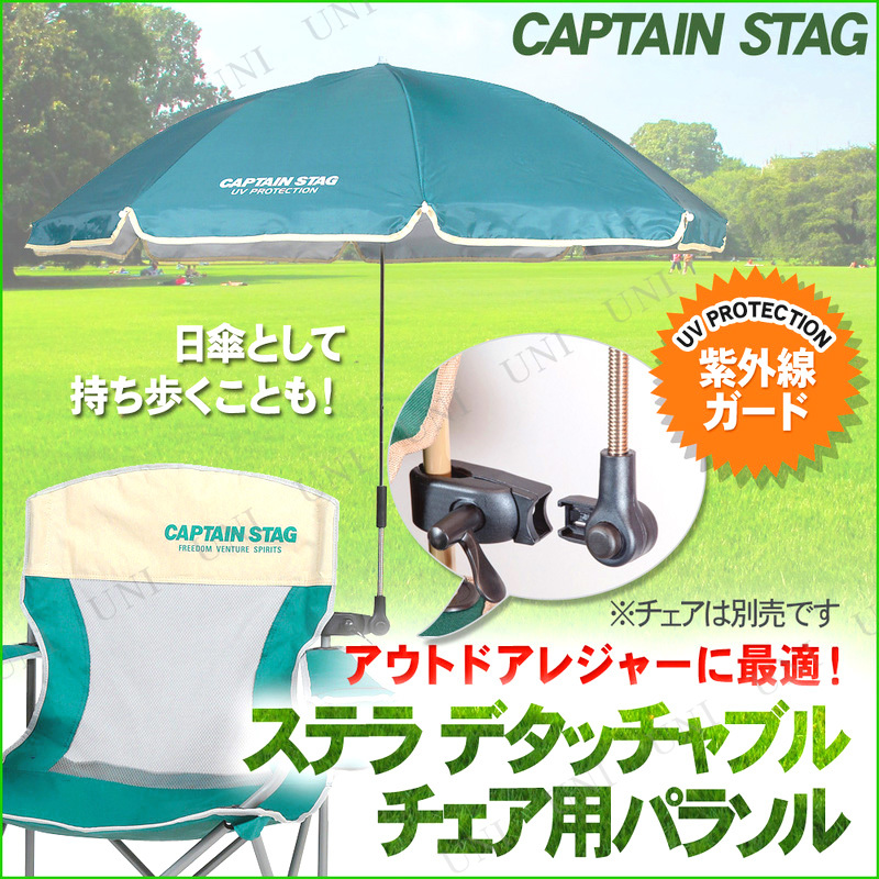 CAPTAIN STAG(キャプテンスタッグ) ステラ デタッチャブル チェア用パラソル グリーン UD-36
