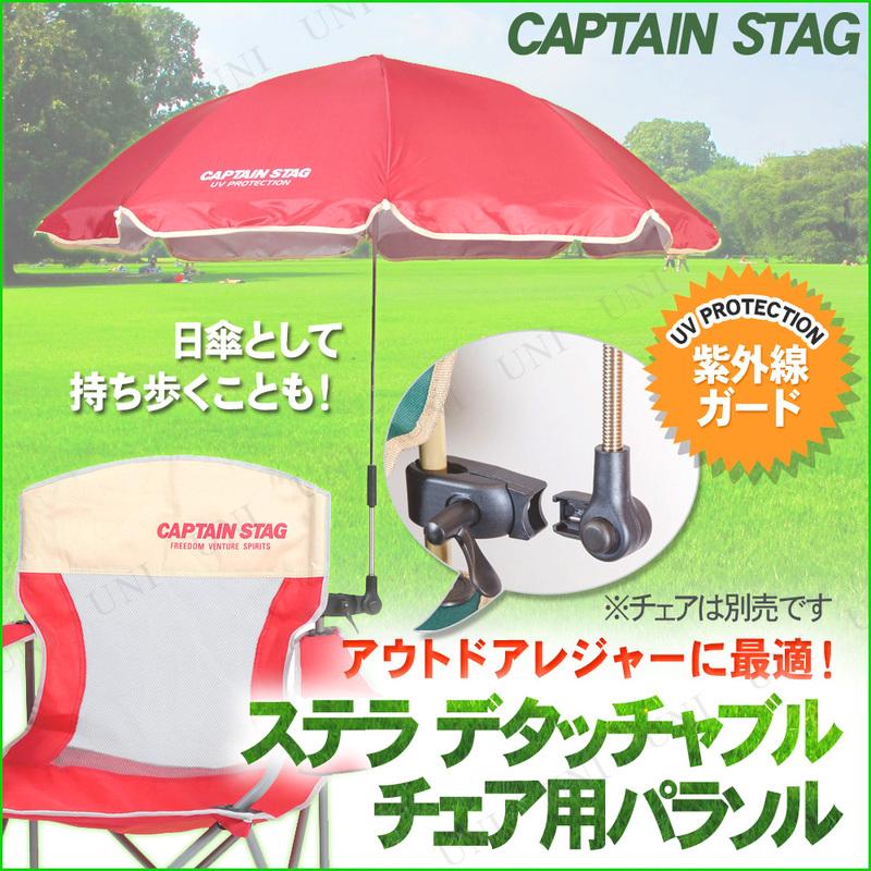CAPTAIN STAG(キャプテンスタッグ) ステラ デタッチャブル チェア用パラソル レッド UD-37
