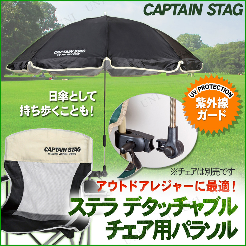 CAPTAIN STAG(キャプテンスタッグ) ステラ デタッチャブル チェア用パラソル ブラック UD-38