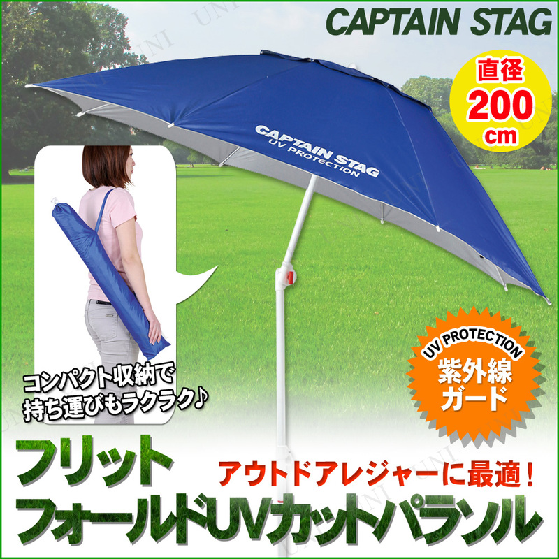 【取寄品】 CAPTAIN STAG(キャプテンスタッグ) フリット フォールドUVカットパラソル200cm ブルー UD-43