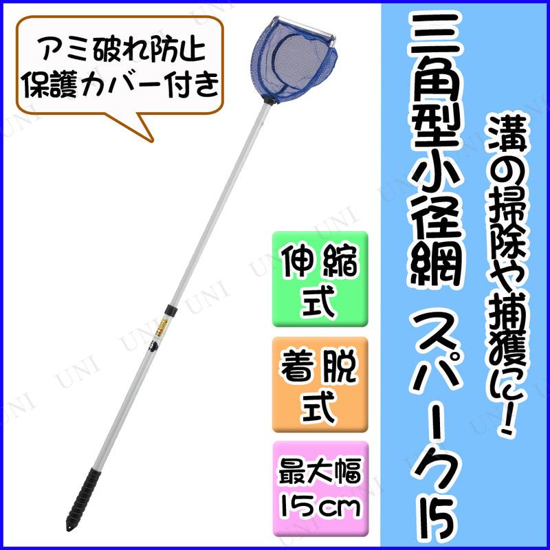 スクーパ網15cm(着脱式)