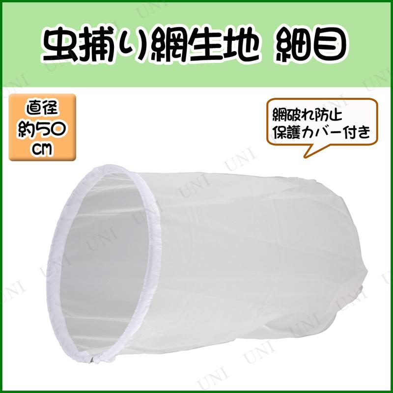 捕虫網生地 50cm(細目)