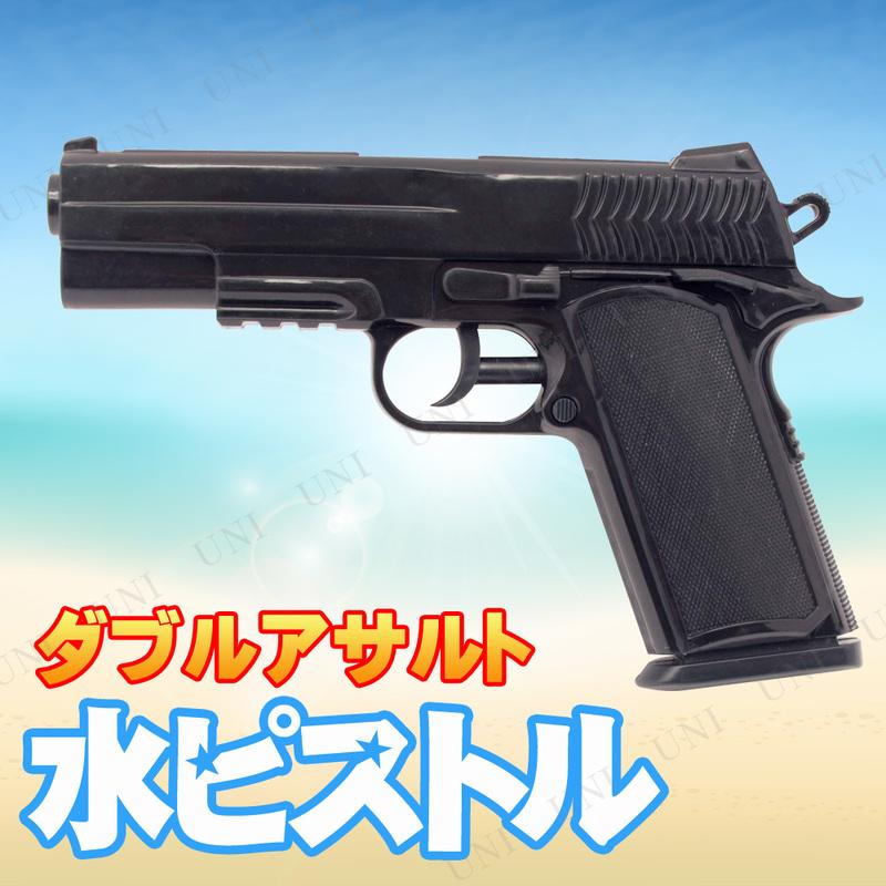 コスプレ 仮装 水鉄砲 ダブルアサルト(マガジンクリップ付)