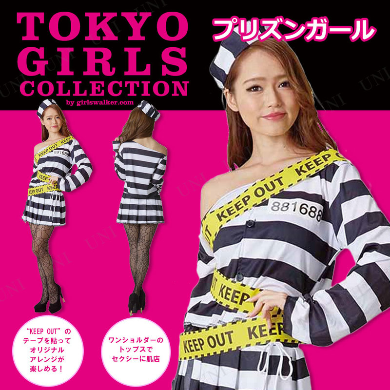 TOKYO GIRLS COLLECTION プリズンガール