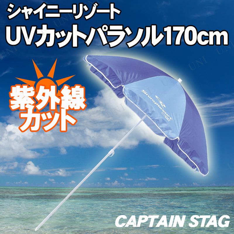 CAPTAIN STAG(キャプテンスタッグ) シャイニーリゾート UVカットパラソル170cm(ブルー) M-5785