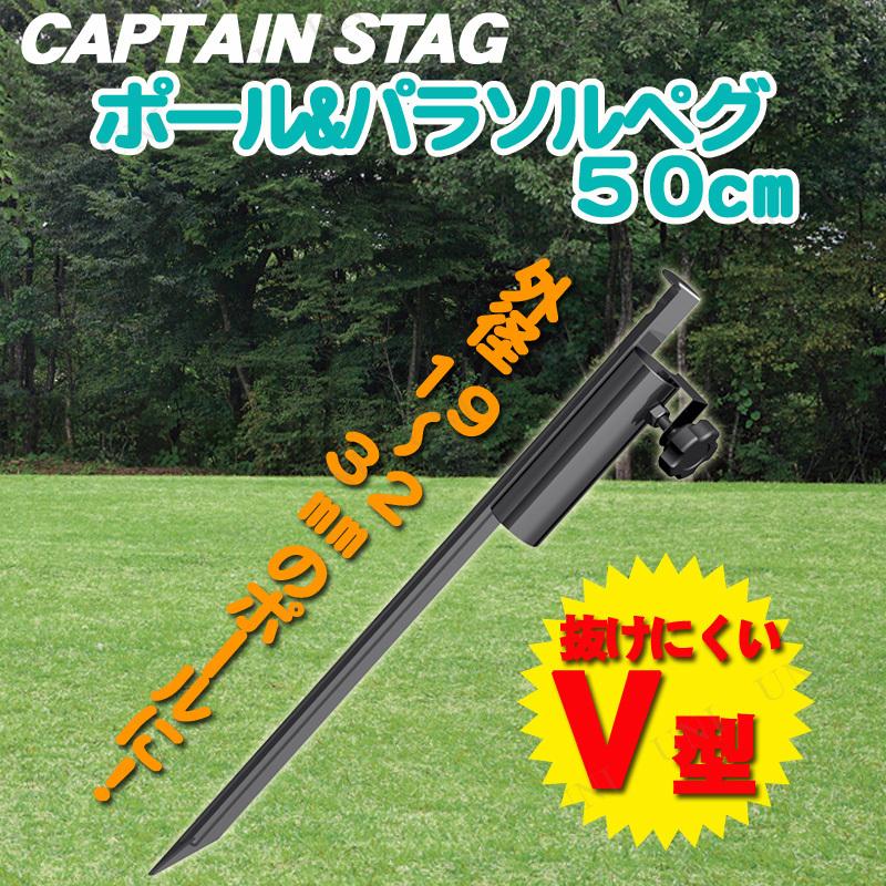CAPTAIN STAG(キャプテンスタッグ) ポール&パラソルペグ50cm M-3236