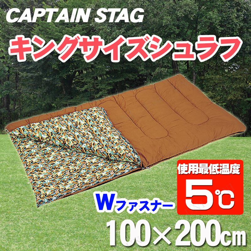 CAPTAIN STAG(キャプテンスタッグ) キングサイズシュラフ100×200cm M-3414