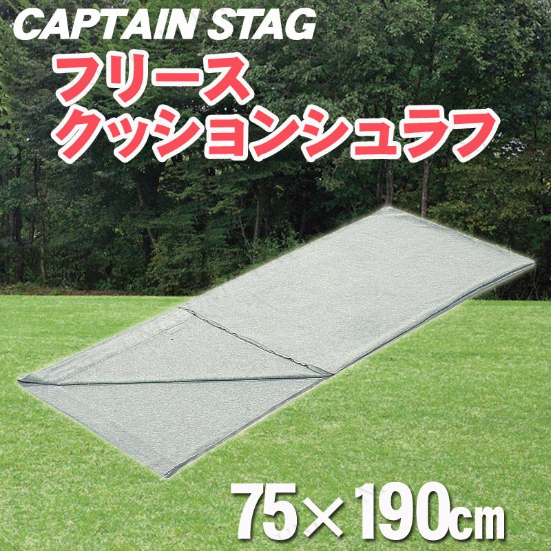 【取寄品】 CAPTAIN STAG(キャプテンスタッグ) フリースクッションシュラフ UB-2