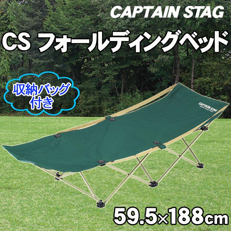 本店】【パーティワールド】CAPTAIN STAG(キャプテンスタッグ) CS