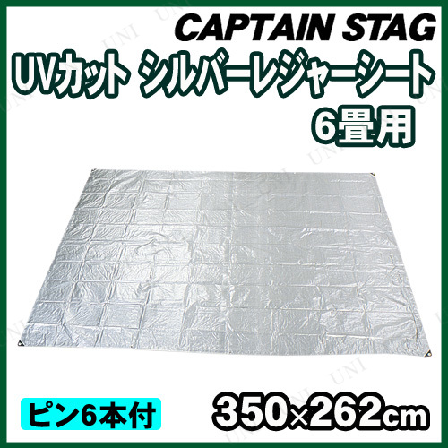 CAPTAIN STAG(キャプテンスタッグ) UVカットシルバーレジャーシート6畳用 ピン6本付 M-3205