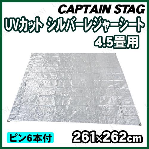 CAPTAIN STAG(キャプテンスタッグ) UVカットシルバーレジャーシート 4.5畳用 ピン6本付 M-3204