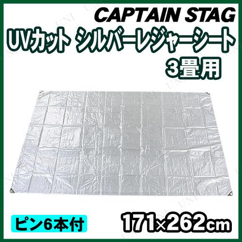 CAPTAIN STAG(キャプテンスタッグ) UVカットシルバーレジャーシート3畳用 ピン6本付 M-3203