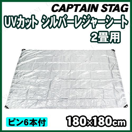 CAPTAIN STAG(キャプテンスタッグ) UVカットシルバーレジャーシート 2畳用 ピン6本付 M-3350
