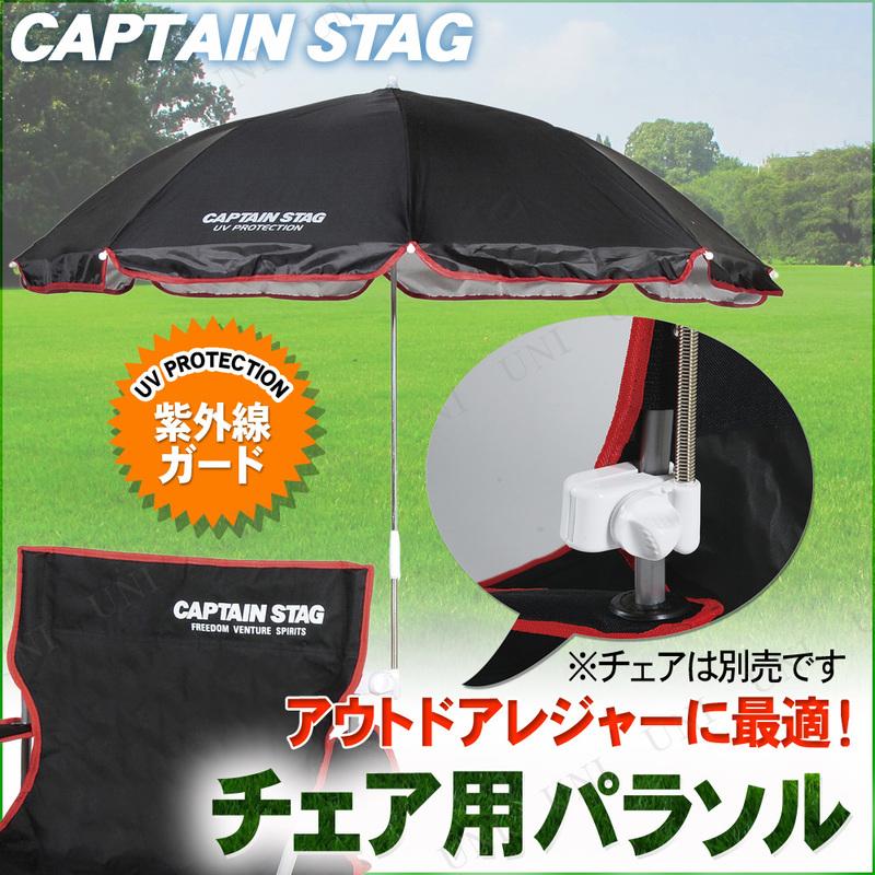 CAPTAIN STAG(キャプテンスタッグ) チェア用パラソル(ブラック) M-1574